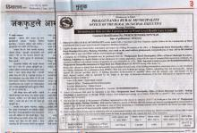 Invitation of Bid For Construction of Ward Level Health Care Centre