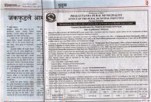 Invitation of Bid For Construction of Ward Level Health Care Centre